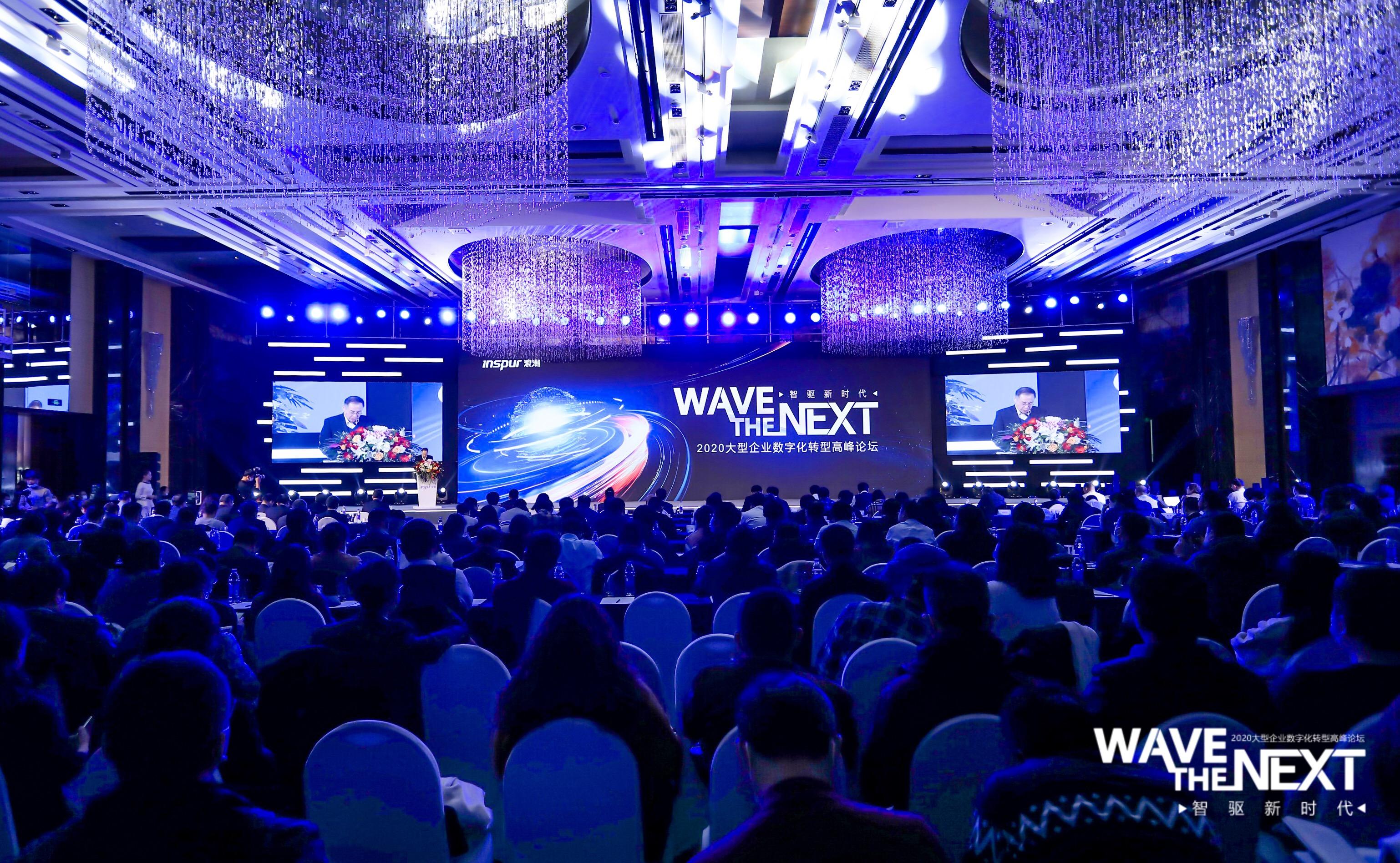 五大风向加速数字化转型 新一代数字化平台赋能智慧企业建设