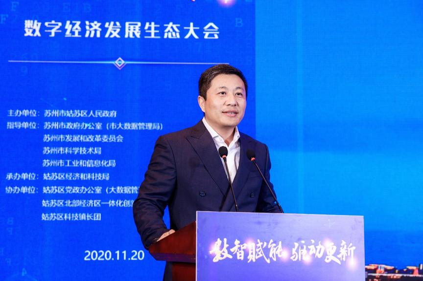 姑苏首秀!讯众股份出席苏州市数字经济发展生态大会