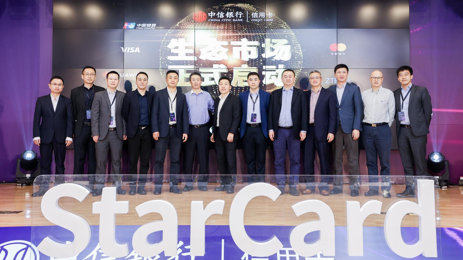 中信银行信用卡StarCard新核心系统正式上线一周年
