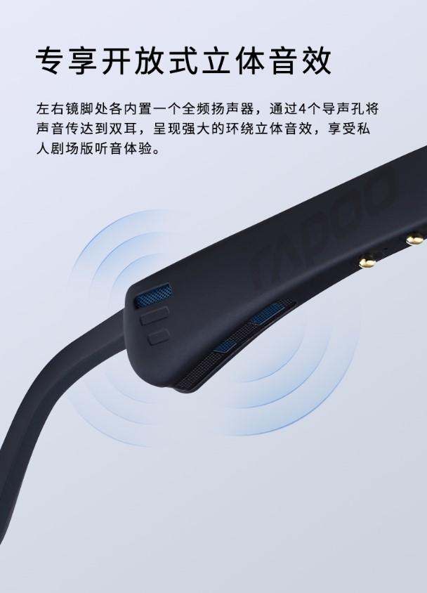 开放式听音体验 雷柏Z1 Sport智能音频眼镜详解