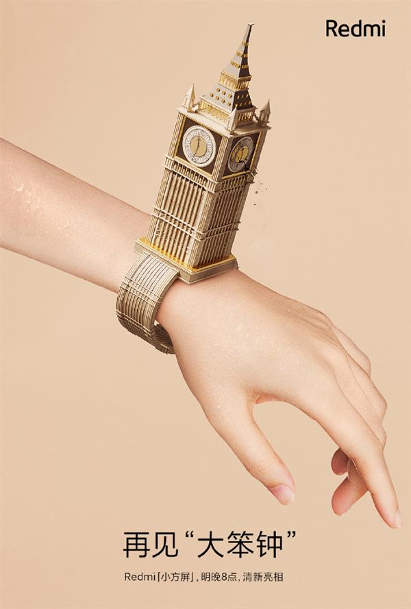 红米第一款智能手表来了,将采用方形表盘设计