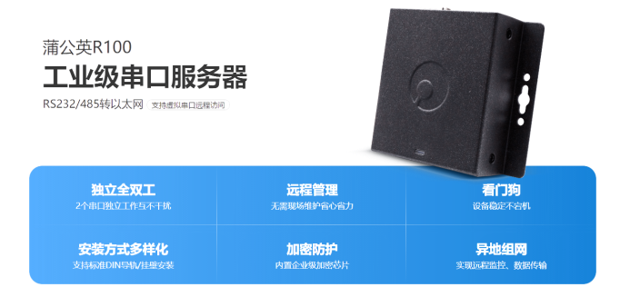远控PLC、独立全双工,蒲公英发布全新工业级双串口服务器!