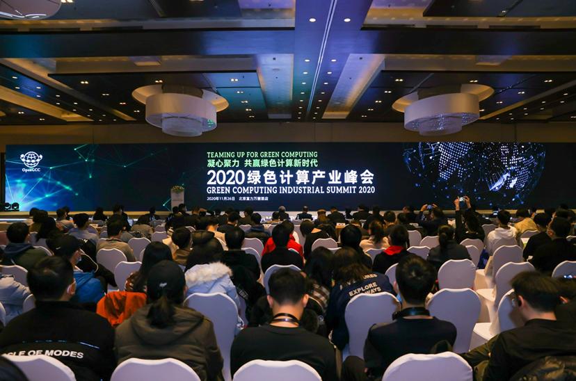 凝心聚力,共赢绿色计算新时代 ——2020绿色计算产业峰会在京召开