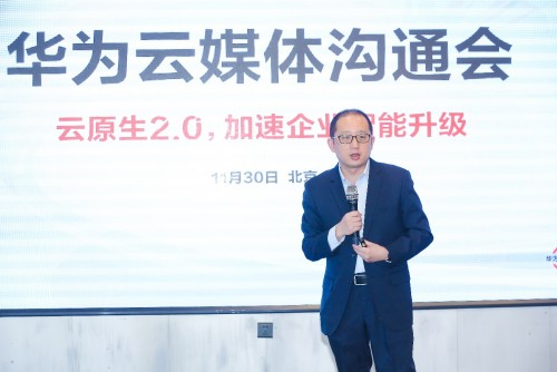 华为云定义云原生2.0:资源高效、应用敏捷、业务智能