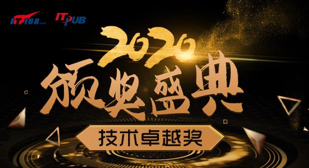 2020年度IT168技术卓越奖名单:网络产品类