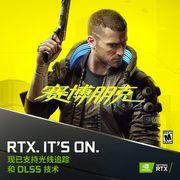 體驗《賽博朋克2077》光追效果 試試搭載RTX的天選游戲本