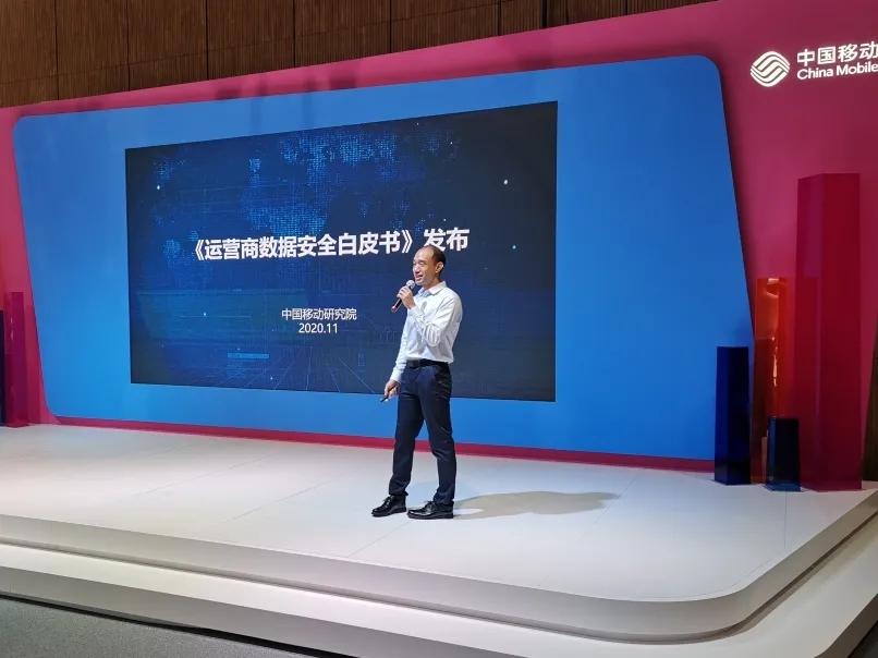 中国移动携手迪普科技重磅发布 《运营商数据安全白皮书》!