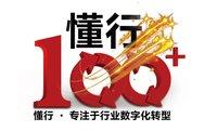 """懂行100丨携手""""懂行人"""",推进广西政府数字化转型的""""蝶变"""""""