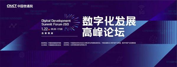 2021数字化发展高峰论坛精彩来袭,五大亮点抢先看!