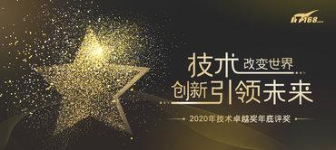 2020年度IT168技术卓越奖评选名单:笔记本/平板电脑