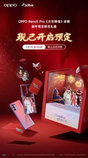 OPPO新年再发惊喜:Reno5 Pro星愿红联名天官赐福礼盒开启预售