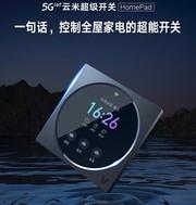 云米推出超級智能開關 一句話控制全屋家電