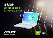 强者致胜!搭载RTX 30系列显卡的华硕天选2开售