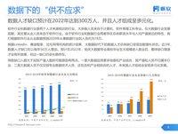 《中国数据人才供需关系和培养报告》发布
