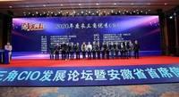 安徽CIO协会秘书长陈向前:释放CIO多重身份转型背后的价值