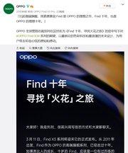 OPPO刘列公开信:十年理想之作 Find X3将再次突破