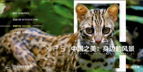 "XPS:""发现中国之美""摄影大赛—戴尔和《中国国家地理》联合举办"