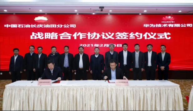 中国石油天然气股份有限公司长庆油田分公司与华为签署战略合作协议
