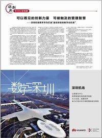 """深圳机场携手华为打造""""最佳体验的数字化机场"""""""