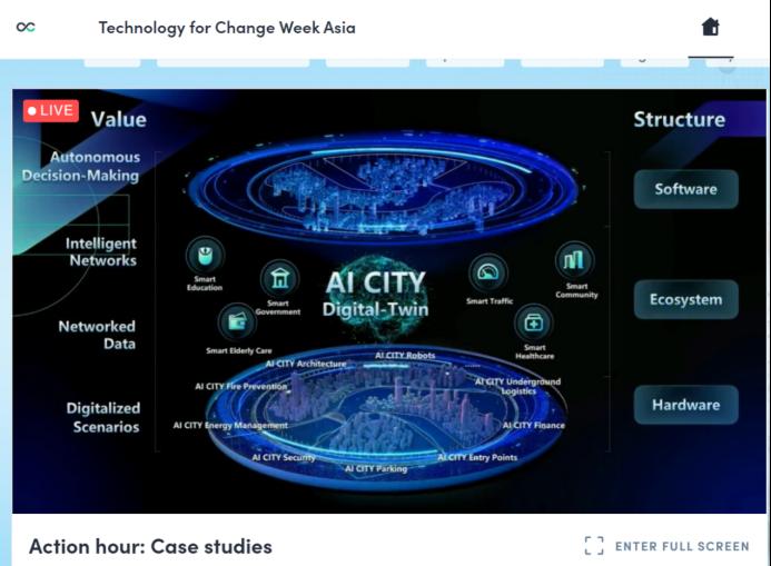"""特斯联艾渝:""""运营即服务""""将成为城市智能化的未来"""