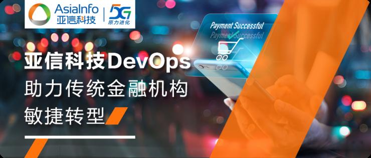 金融赋能 | 亚信科技DevOps助力某大型商业银行IT敏捷、转型增效