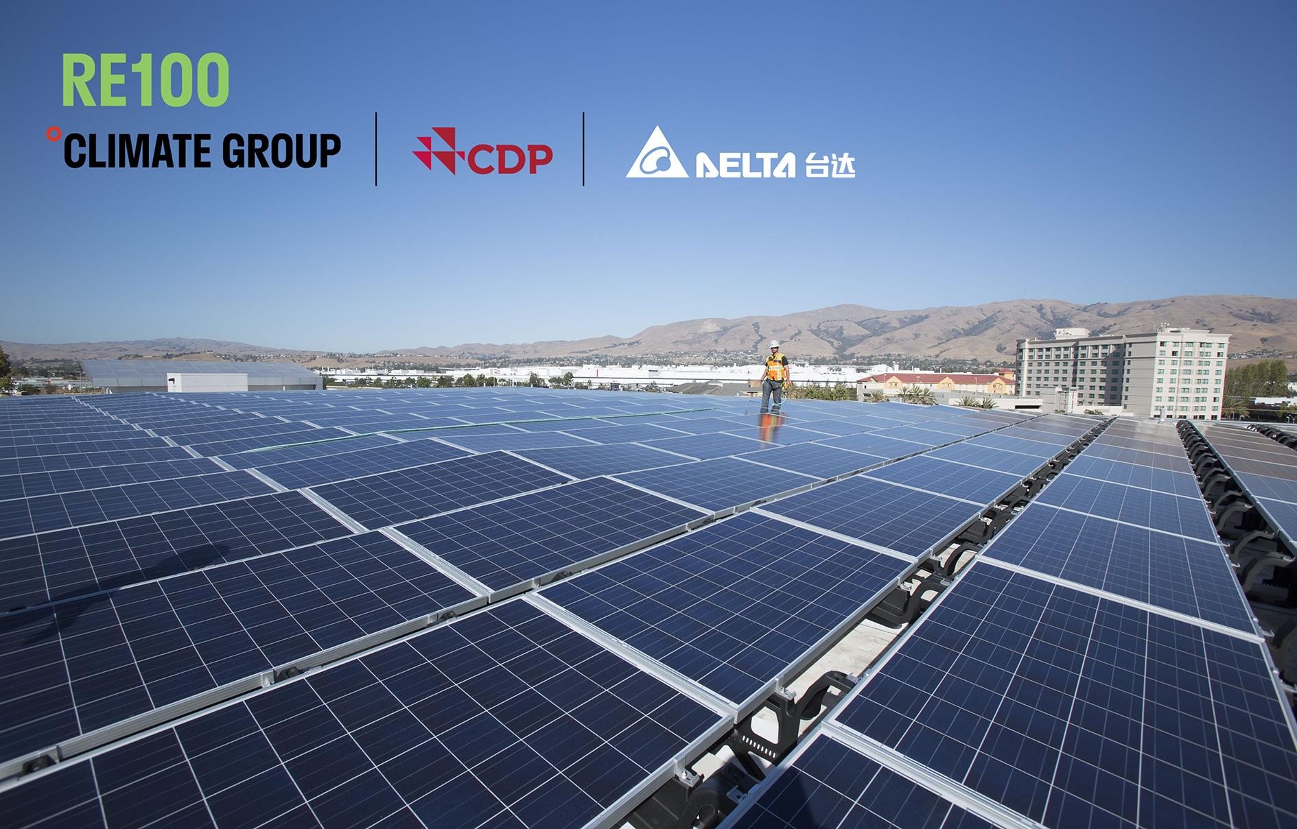 台达加入RE100倡议组织 承诺2030年达成碳中和目标