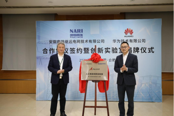 南瑞继远电网与华为签署合作协议 并正式揭牌创新实验室