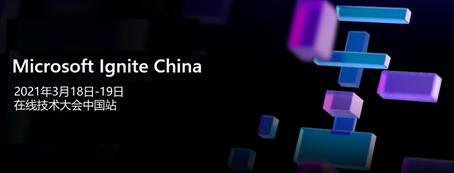 微软持续加码智能云投入,新增十余项技术创新与全球同频