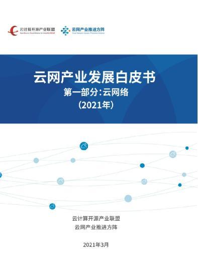 《云网产业发展白皮书》正式发布!
