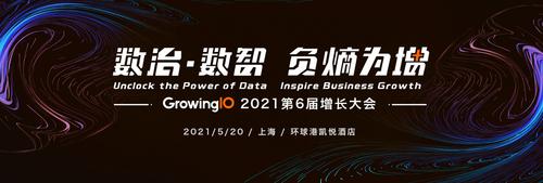 重磅! GrowingIO第六届增长大会将于5月20日在上海举办