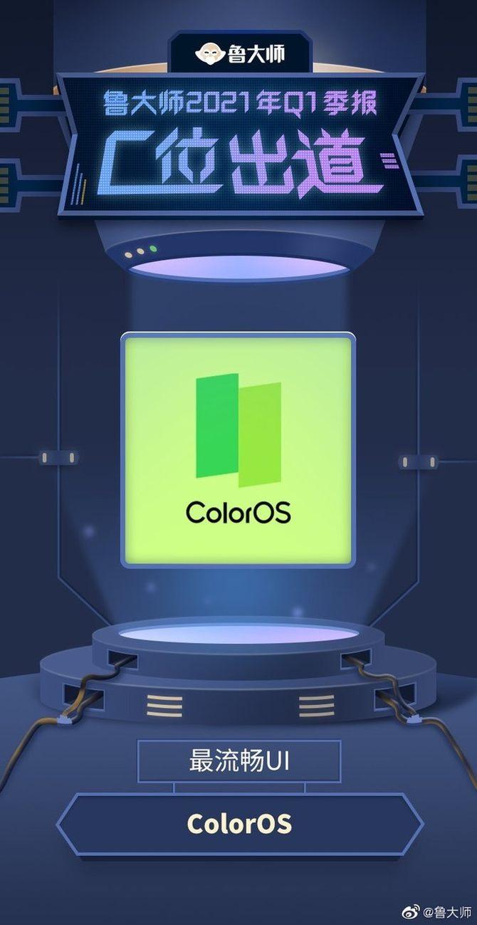 鲁大师公布Q1最流畅手机和最流畅UI系统,OPPO成最大赢家