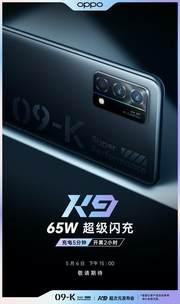 OPPO官宣K9新机:65W超级闪充加持,带来超次元体验