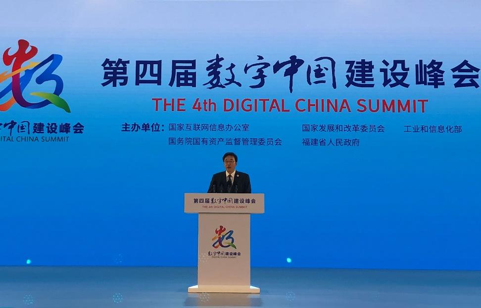 邓中翰院士:以标准引领和垂直域创新促进数字中国建设