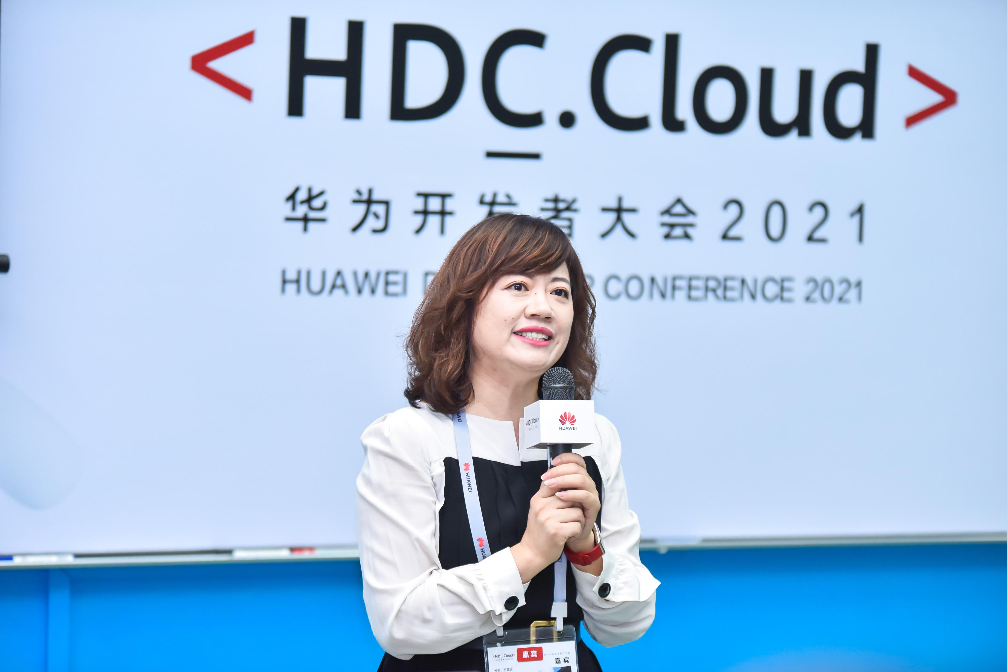 HDC.Cloud首次开设女性开发者论坛,让女性开发者发挥不一样的创造力