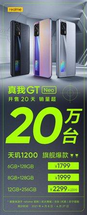 20天销量破20万!realme 真我GT Neo的火爆密码究竟是什么?