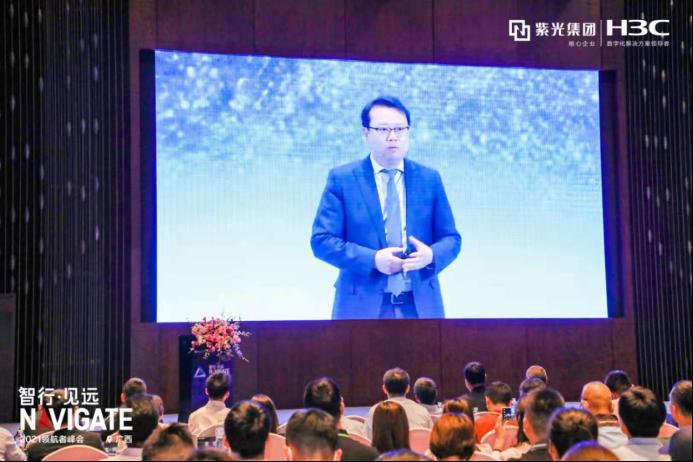 智行·见远 | 新华三领航者城市峰会走进南宁 加快打造广西数字经济发展新高地