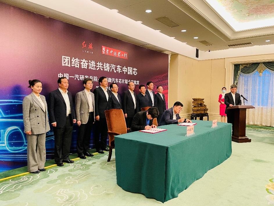 中星微电子集团携手中国一汽 共建联合实验室攻坚汽车中国芯
