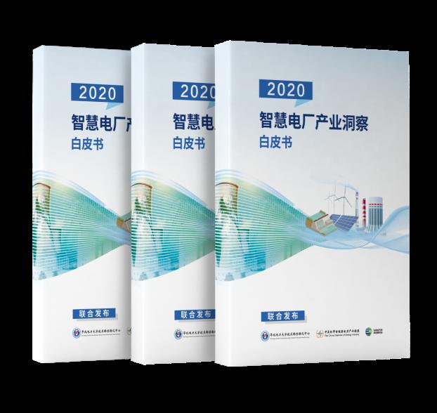 """电力行业数字化转型下的基石——深信服""""云数安""""融合平台"""