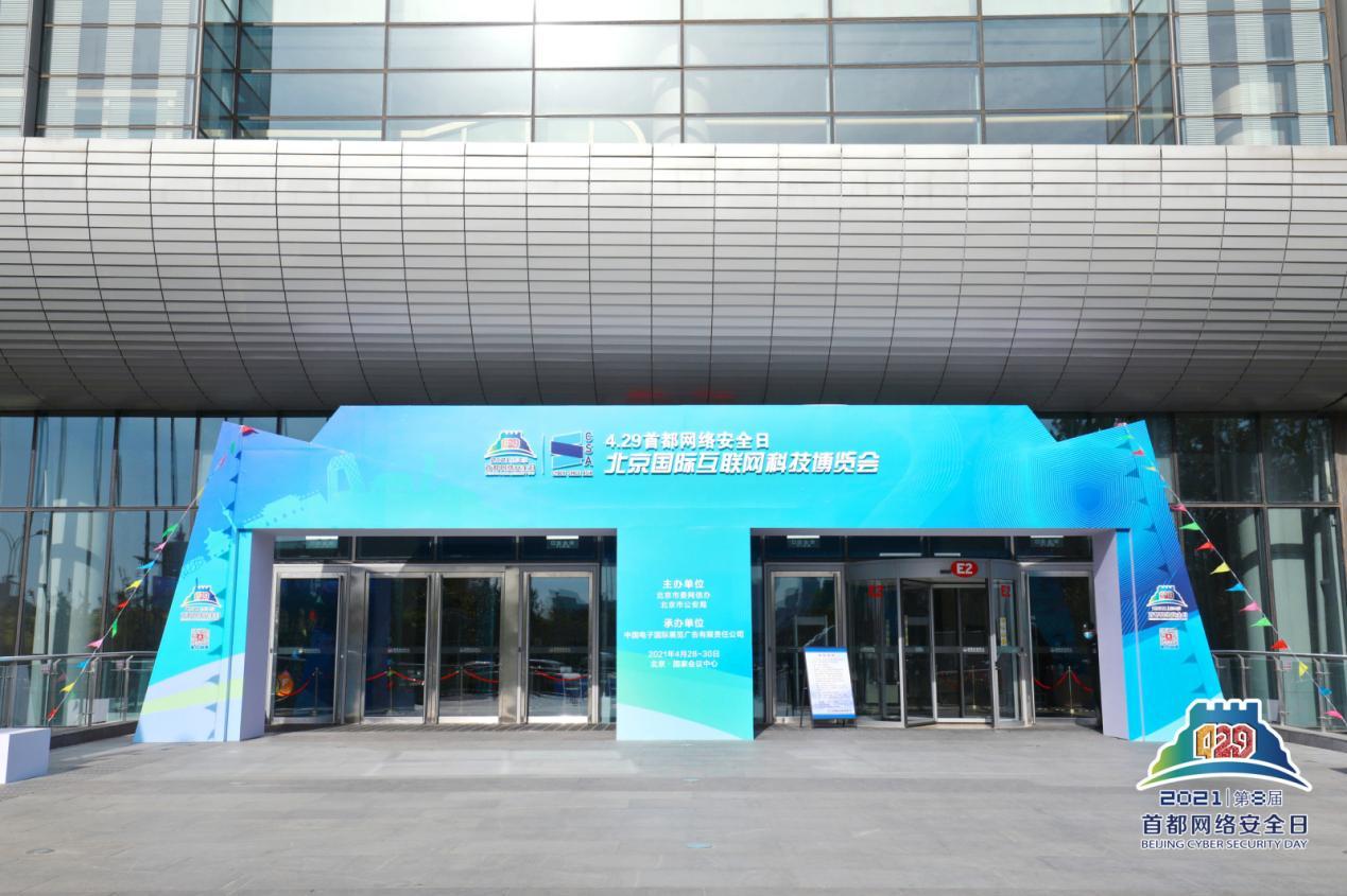 4.29首都网络安全日 华清信安受邀参加北京国际互联网科技博览会