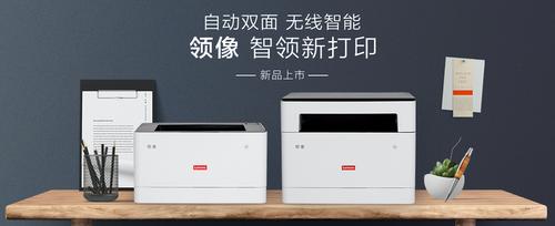115网盘资源分享,联想打印机携手天翼云盘 共筑云上打印数字生态-奇享网