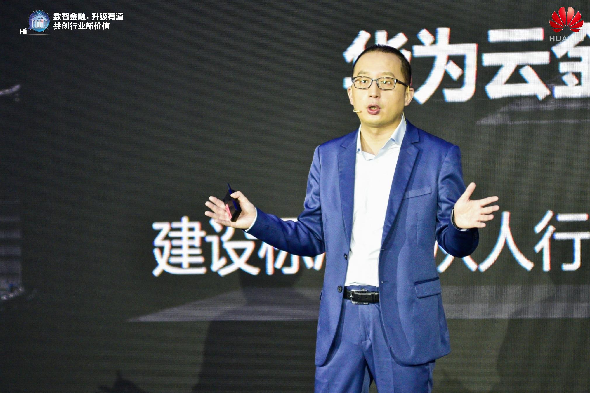 华为云发布2021金融系列产品上新计划,迈向金融云原生2.0