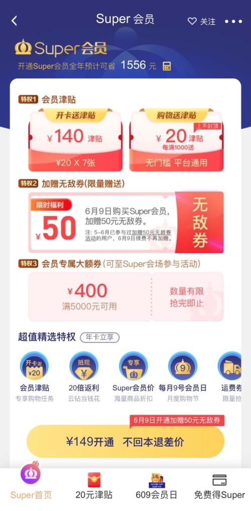 618  苏宁Super会员开卡加赠50元无敌券