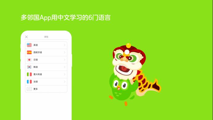 文化和自然遗产日将至,多邻国Duolingo持续关注小众及濒危语种保护