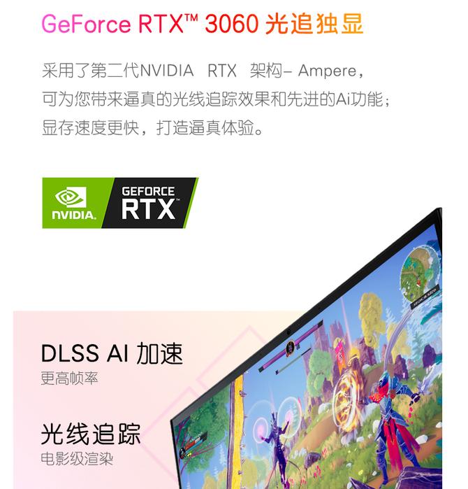 11代酷睿+RTX30显卡 资深玩家选暗影精灵7畅玩3A大作