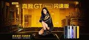 曙光素皮+65W闪充,真我 GT Neo闪速版才是2000元价位最优选