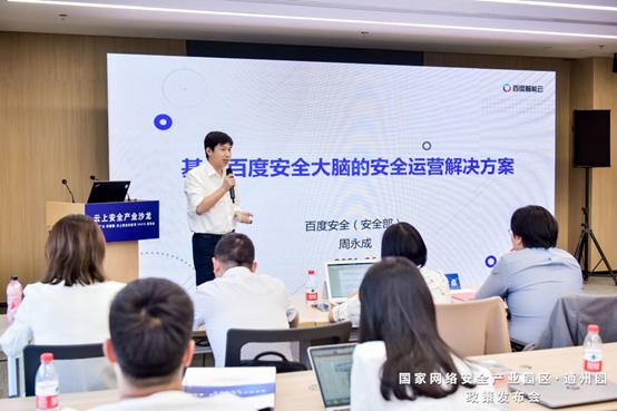 政策加持,助力发展 国家网络安全产业园区(通州园) 政策发布会成功举办