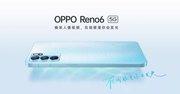 美,就够了!OPPO Reno6新机凭颜值受青睐