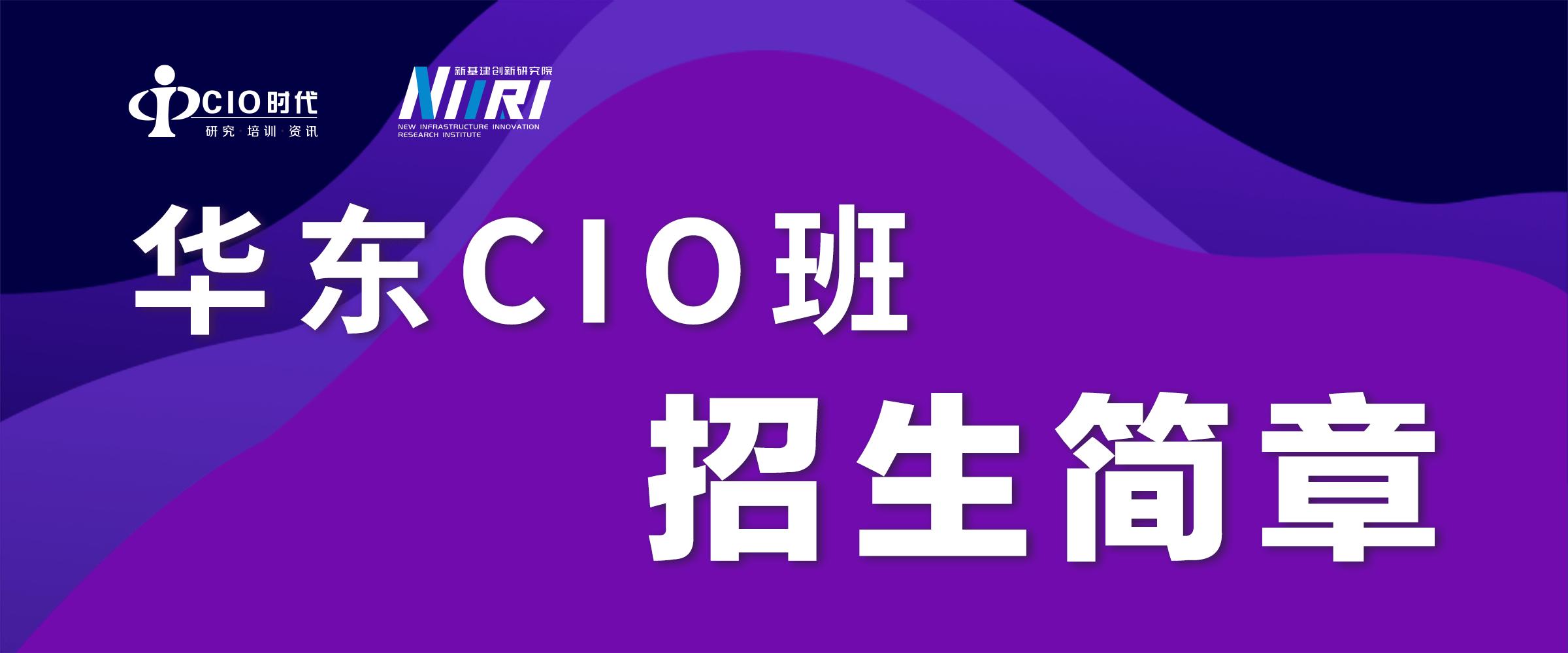 华东CIO班招生简章