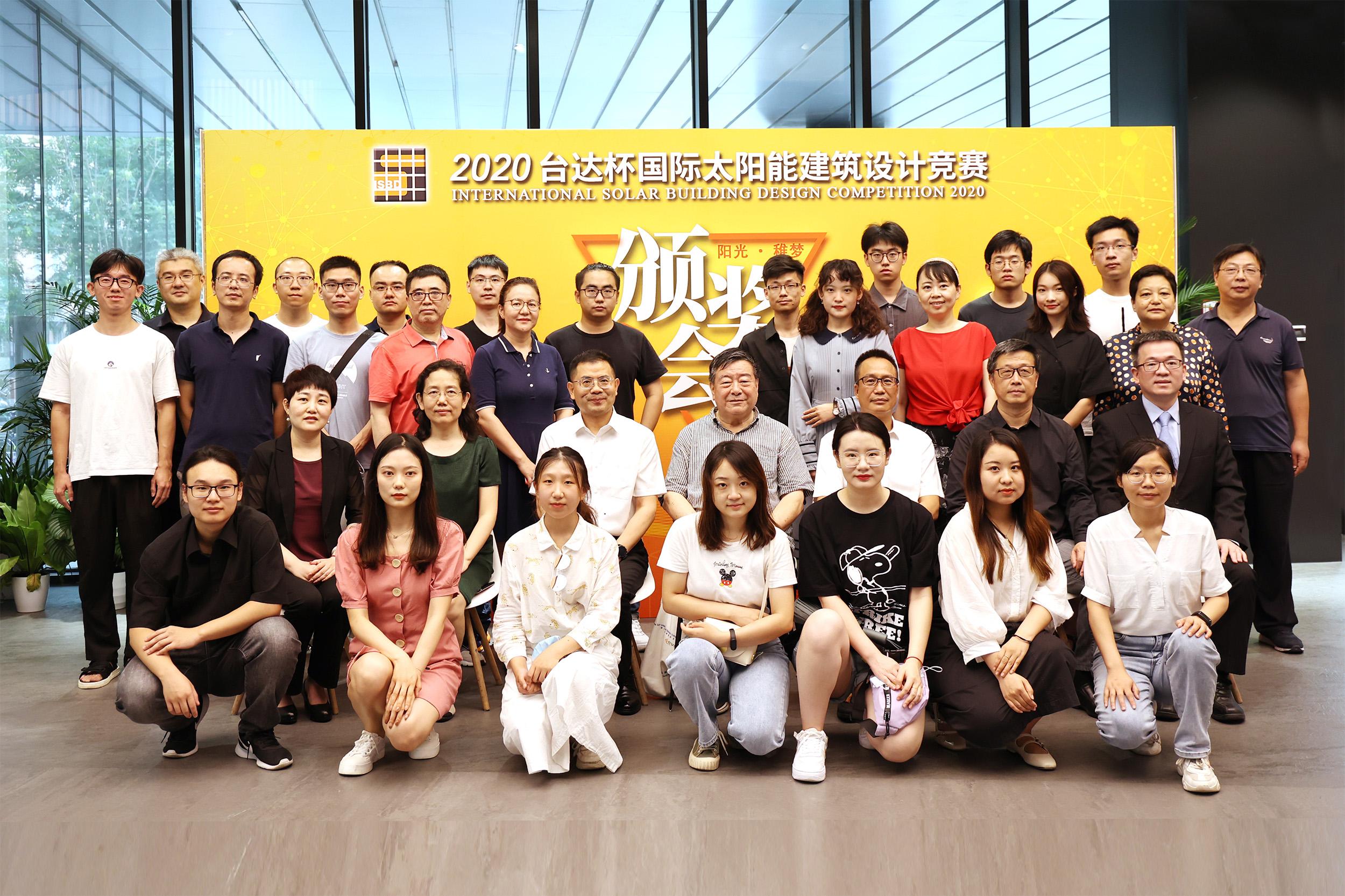 2020台达杯国际太阳能建筑设计竞赛颁奖会在京举办