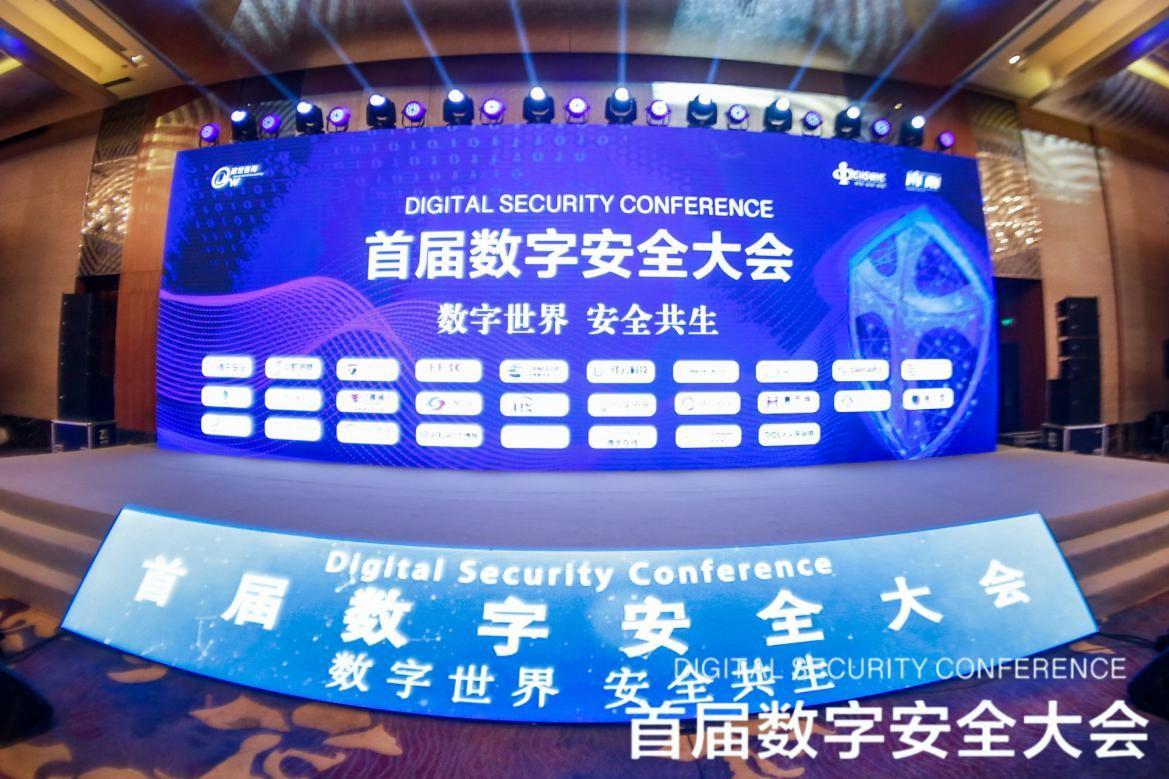 『数字世界 安全共生』 以数字安全推动数字中国建设 ——首届数字安全大会圆满落幕